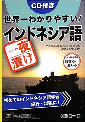 世界一わかりやすい!一夜漬けインドネシア語―CD付き