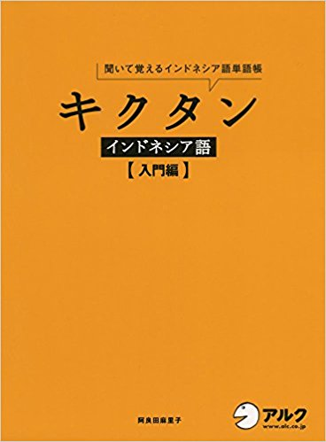 CD付 キクタン インドネシア語【入門編】
