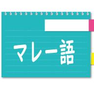 マレー語旅行会話単語帳